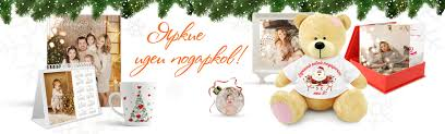 <b>Новогодние</b> идеи подарков | <b>Яркий</b> фотомаркет | yarkiy.ru 8 800 ...