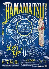 第17回浜松バル ポスターデザイン投票の実施について 浜松バル第19回