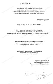 Диссертация на тему Соглашение о разделе продукции гражданско  Диссертация и автореферат на тему Соглашение о разделе продукции гражданско правовые аспекты недропользования