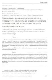 PDF) The role of the clinical psychologist conduct a comprehensive  forensic-psychological and psychiatric examination in Ukraine at the  current stage