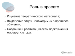 Презентация на тему Дипломная работа на тему Использование  5 5