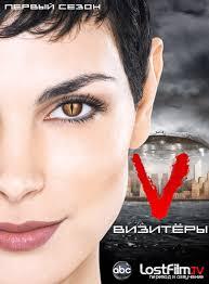 Визитеры / V сезон 1, сезон 2 смотреть онлайн