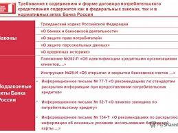Оформить договор банковского счета 161 ГК РФ договор банковского счета должен быть заключен в