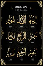 99 Names Of Allah Live Wallpaper for ...
