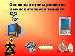 Презентация на тему Основные этапы развития вычислительной  2 Основные этапы развития вычислительной техники