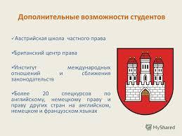 Презентация на тему Диплом юриста Европейского Союза  4 Дополнительные возможности студентов Австрийская школа частного права Британский центр права Институт международных
