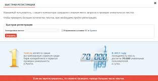 Проверить работу на плагиат ru Онлайн сервис проверки текста на уникальность авторизация