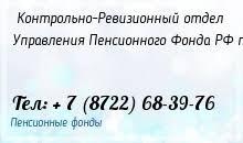 Контрольно Ревизионный отдел Управления Пенсионного Фонда РФ по РД  Скачать визитку
