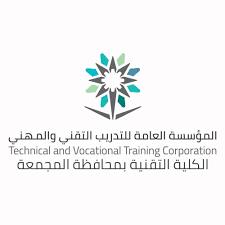 الكلية التقنية بالمجمعة - Posts