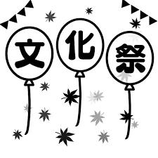 文化祭の風船フォントのイラスト 無料イラスト素材素材ラボ