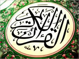 نتیجه تصویری برای عکس برای قرآن