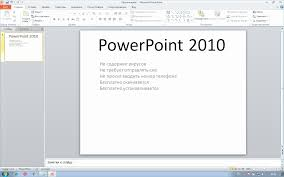 Themes For Microsoft Powerpoint 2010 Free Download Microsoft Office Powerpoint Templates 2010 Free Download Business