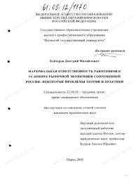 Диссертация на тему Материальная ответственность работников в  Диссертация и автореферат на тему Материальная ответственность работников в условиях рыночной экономики современной России