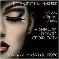 перманентный макияж и татуировки по приличным ценам татуаж губ