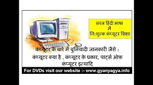 Computar Themes Computer Basic Information In Hindi What Is Computer Types Parts Of Computers