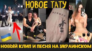 новый клип и песня на украинскомвремя и стеклотату нади