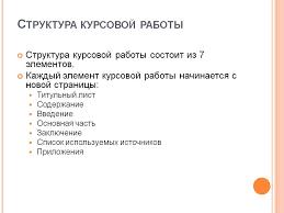 Структура курсовой работы Презентация  Структура курсовой работы