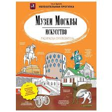 <b>CLEVER Раскраска</b>-путеводитель. <b>Музеи</b> Москвы. Искусство