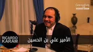 HRH Prince Ali bin Hussein   صاحب السمو الملكي الأمير علي بن الحسين -  YouTube