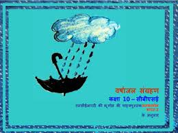 rain water harvesting essay in hindi thesis custom writing service buy online rainwater harvesting pdf of hindi language