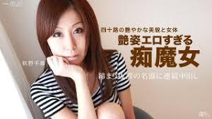 Chihiro Akino – Japanese AV