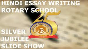 hindi essay writing slideshow rotary school uran silver jubilee hindi essay writing slideshow rotary school uran silver jubilee
