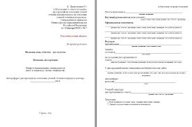 Правила оформления автореферата диссертации по ГОСТу  оформление автореферата диссертации гост