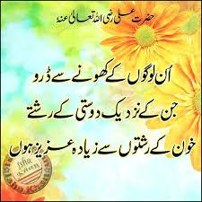 Iinan – Islamic Quotes Wallpaper Source Urdu Download In A co Image Free