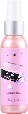 MIXIT <b>Хайлайтер для тела Unicorn</b> Shimmer <b>Oil</b> Bronze 100 мл ...