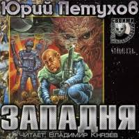 юрий петухов андрей борисов приключения фантастика 3 1992