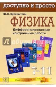 Книга Физика Дифференцированные контрольные работы  Юрий Куперштейн Физика Дифференцированные контрольные работы 7 11 класс обложка книги