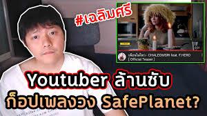 ดราม่า #เฉลิมศรี ก็อปเพลง #Safeplanet ? เหมือนกันมากจนชาวเน็ตจับผิด -  YouTube