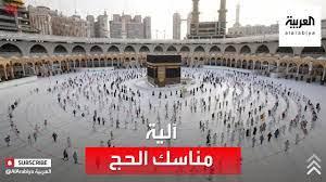 السعودية تعلن عن آلية أداء مناسك الحج لهذا العام - YouTube