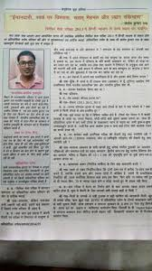 hindi medium guidance from hindi topper santosh rai air cse  p1