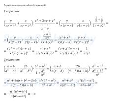 Решение Математика Контр Рациональные выражения класс  8 Упростите выражения