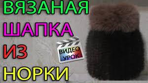 <b>Шапка</b> из меха норки - YouTube