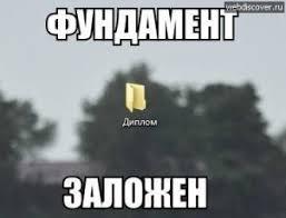 Егор Кортелёв fulfilled a wish Написать диплом Написать диплом
