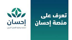 سدايا تطلق منصة إحسان للتبرعات الخيرية - YouTube