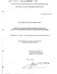 Диссертация на тему Институт федерального вмешательства в  Диссертация и автореферат на тему Институт федерального вмешательства в конституционном праве Российской Федерации