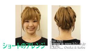 結婚式のショートの髪型編み込みなど自分で簡単ヘアアレンジ