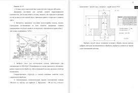 Материаловедение задачи контрольные работы на заказ  Задачи и контрольные по материаловедению на заказ от ДипломГарант РУ