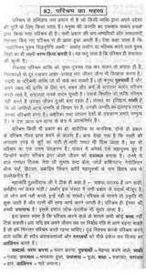 "hard work hindi ordinary quotes sample essay on the ""importance of hard work"" in hindi"