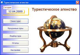 База данных Туристическое агентство версия Курсовая работа  База данных quot Туристическое агентство quot
