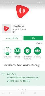 มีapp ที่ฟังเพลง youtube พร้อมปิดจอ และเพลงไม่ดับไหมครับ - Pantip