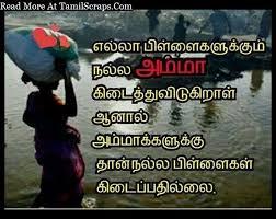 ammavin anbu kavithaigal in tamil best