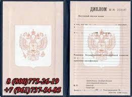 Форма заказа диплома ПТУ ru Купить диплом ПТУ