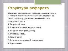 Аттестационная работа Методическая разработка Использование   Структура реферата