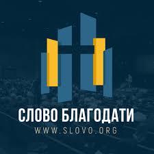 """Библия говорит"" [slovo.org]"