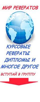 МИР РЕФЕРАТОВ Помощь студентам ВКонтакте МИР РЕФЕРАТОВ Помощь студентам 33