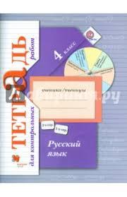 Книга Русский язык класс Тетрадь для контрольных работ ФГОС  Тетрадь для контрольных работ